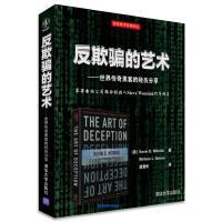 反欺骗的艺术世界传奇黑客的经历分享(美)米特尼克(MitnickKD),(美)西蒙(SimnW
