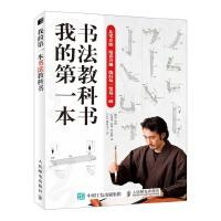 人民邮电:我的第一本书法教科书