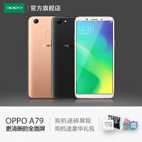【优惠100元】OPPO A79 新品上市充电更快的全面屏手机全网通4G手机