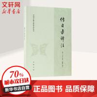 传习录译注 中华书局