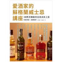 【预订】爱酒家的苏格兰威士忌讲座 (三悦) 港台原版 餐饮食谱