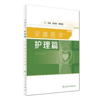 灾难医学 护理学 正版 侯世科,韩慧娟  9787117238557