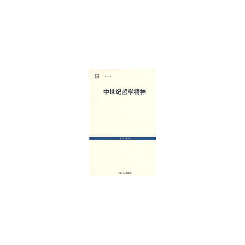 中世纪哲学精神 (法)吉尔松(Gilson,E.),沈清松 上海人民出版社 正版书籍请注意书籍售价高于定价,有问题联系客服欢迎咨询。