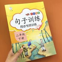 句子训练二年级下册部编人教版 2020新版小学语文同步专项训练100分