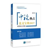 申论热点范文宝典2017:优秀范文100篇