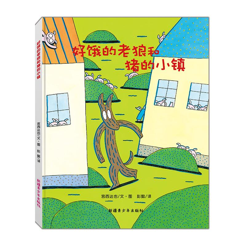 好饿的老狼和猪的小镇一本传达宫西达也先生对家长教育孩子隐忧和期待的绘本