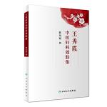 王秀霞中医妇科效验集