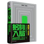 躬身入局:连续创业者阅读图谱(财商教育大咖吴晓波倾情推荐,是一本连续创业者的创业解惑书)