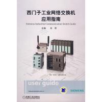 西门子工业网络交换机应用指南 赵欣 机械工业出版社 9787111242116
