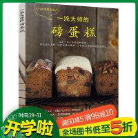 大师的磅蛋糕 磅蛋糕配方设计大全书籍 磅蛋糕DIY制作大全 磅蛋糕设计制作模具工具书 在家自制蛋糕食材料搭配处理技法烘