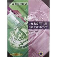 【旧书二手书8成新】机械原理课程设计 陆凤仪编 机械工业出版社 9787111102090