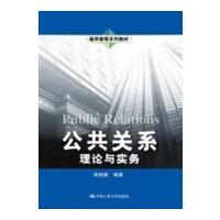 【旧书二手书8成新】公共关系理论与实务 吴柏林 中国人民大学出版社 9787300173986