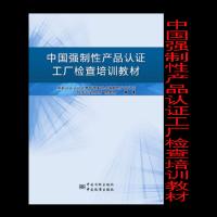 中国强制性产品认证工厂检查培训教材 9787506678421 国家认证认可监督管理委员会强制性产品认证技术专家组 中