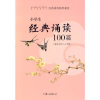 小学生经典诵读100篇(3-4年级) 周向潮 浙江古籍出版社