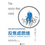 反焦虑思维(电子书)