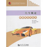 汽车概论实训项目作业书