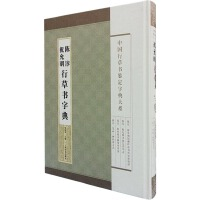 中国行草书鉴定字典大系・祝允明 陈淳行草书字典