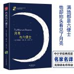 月亮与六便士 教育部统编《语文》推荐阅读丛书