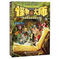 【旧书二手书8新正版】怪物大师15:召唤奇迹的使命之书雷欧幻像 9787544841320 接力出版社