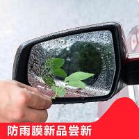 汽车后视镜防雨贴膜纳米倒车镜通用防雾膜反光镜玻璃防水剂长效膜