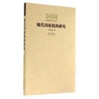故宫:明清史学术文库:明代国家机构研究