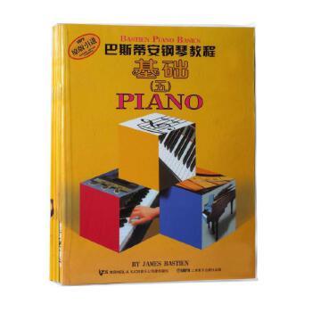 巴斯蒂安钢琴教程(5)(共5册) (美)詹姆斯·巴斯蒂安  编著 上海音乐出版社 9787807515395 正版书籍!好评联系客服优惠!谢谢!