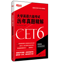 新东方-(2018上)大学英语六级考试历年真题精解