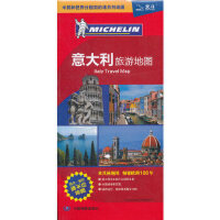 意大利旅游地图(1:180万)/米其林世界分国目的地系列地图 本书编写组 中国地图出版社
