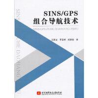 【旧书二手书9成新】单册售价 SINS/GPS组合导航技术 王新龙