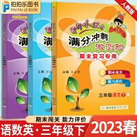 黄冈小状元满分冲刺微测验三年级下册语文数学英语试卷人教版