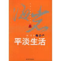 【二手旧书9成新】平淡生活――海岩影视小说全集 海岩 9787801884176 现代出版社