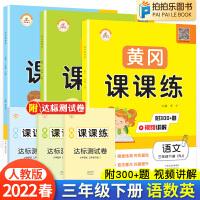 黄冈课课练三年级下册语文数学英语人教部编版