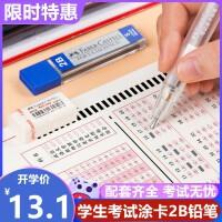 辉柏嘉考试涂卡2B铅笔套装学生考试专用2b涂卡笔答题卡读卡专用笔2比活动带橡皮铅芯学生文具用品铅笔