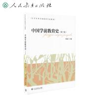 大学本科学前教育专业教材 中国学前教育史(第三版)