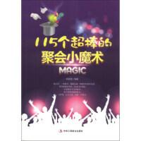 115个超棒的聚会小魔术 高春雷 著 中华工商联合出版社