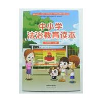 中小学法治教育读本(九年级・上册)中国法制出版社