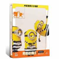 新华书店正版 动画电影 卑鄙的我3 丹麦进口铁盒版 蓝光碟 3DBD+BD50
