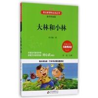 大林和小林(备考导读版无障碍阅读)/语文新课标丛书