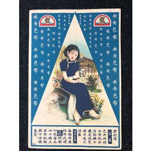 民国时期 《安安色布》美女广告宣传画一枚