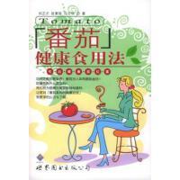 【二手9成新】番茄健康食用法:吃出健康茄红素