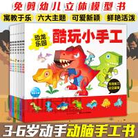 海豚低幼馆 酷玩小手工 手工书儿童 手工制作 宝宝早教启蒙 动物世界恐龙汽车动物游戏书 创意手工立体折纸书 儿童手工书