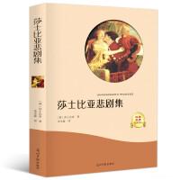莎士比亚悲剧集 有声伴读 朱生豪译 罗密欧与朱丽叶 哈姆莱特 麦克白 世界经典名著 中文版有声书 中小学生课外书