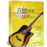 【二手8新正版】】吉他演奏快速入门 董宏峰 9787539643595 安徽文艺出版社