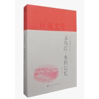 义乌江:水的记忆(义乌丛书)