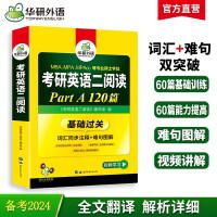 考研英语二阅读理解A节120篇 2021 全文翻译+词汇注释+难句图解,MBA、MPA、MPAcc 华研外语