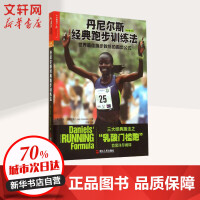 丹尼尔斯经典跑步训练法:世界很好跑步教练的跑步公式(原书第3版) Jack Daniels