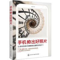 手机拍出好照片 手机拍照技巧从入门到精通教程书籍 手机创意摄影 手机摄影书籍 照片后期处理修图调色摄影构图摆姿指导图书籍