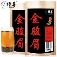 特尊 金骏眉红茶武夷山蜜香型金俊眉红茶茶叶129g*2