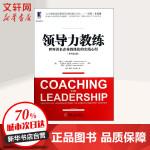 领导力教练(原书第3版) 机械工业出版社