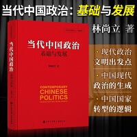 中国发展道路丛书--当代中国政治:基础与发展 大百科
